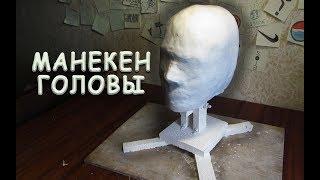 сДЕЛАЛ МАНЕКЕН (модель) ГОЛОВЫ ИЗ ГИПСА   для лепки МАСОК и ШЛЕМОВ