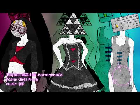 【Miku : Gumi : Rin】- Poster Girl's Prank -Battamon mix- 【Utsu-P】