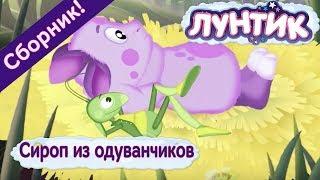 Лунтик - Сироп из одуванчиков. Сборник мультфильмов 2017