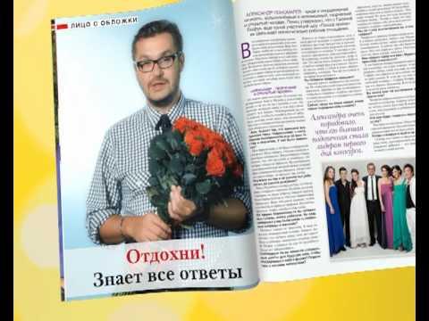 Рекламный ролик журнала