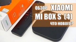 MI BOX S / 4   ???? ОБЗОР - СРАВНЕНИЕ. Android приставка для телевизора