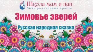 Русская народная сказка. Зимовье зверей. Аудио сказка