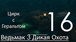 Ведьмак 3 Дикая Охота Прохождение на ПК Часть 16 Дяды и Дикое Сердце (1080p 60fps)