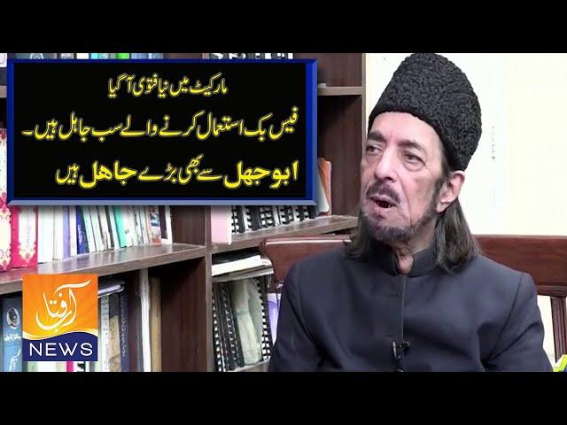 ludan jaffrey ka Naya Fatwa   Facebook wala sb Jahil han   Aftab News