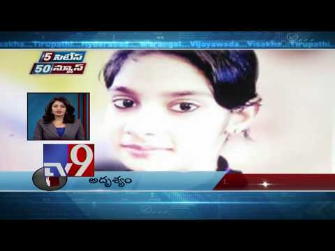 5 Cities 50 News || Fast News || 22-06-2018 - TV9