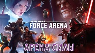 Star Wars: Force Arena - Арена силы (ios) #1