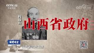 《法律讲堂(文史版)》 20190814 大受降·太原受降包藏祸心(上)| CCTV社会与法