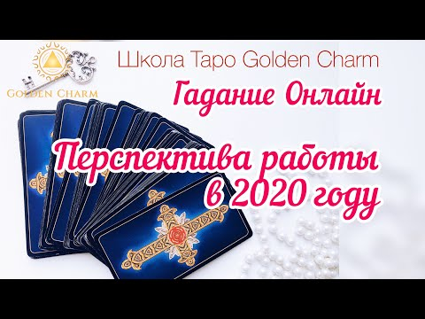 ПЕРСПЕКТИВА РАБОТЫ В 2020 году? ОНЛАЙН ГАДАНИЕ/ Школа Таро Golden Charm