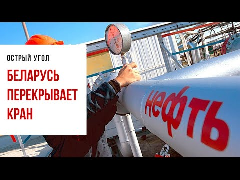 Белоруссия вдвое сократила транзит российской нефти в Европу