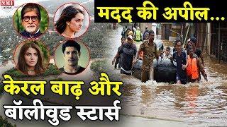 Amitabh से लेकर Anushka तक कई सितारों ने Kerala Flood के लिए की मदद की अपील