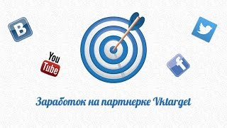 vktarget отзывы. vktarget отзывы заработок. http vktarget ru отзывы