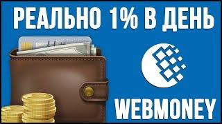 видео Как выдавать кредиты вебмани?