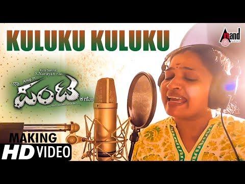 Naa Pantaa Kano | Kuluku Kuluku | Kannada New Song Making 2017 | Sn | New Kannada