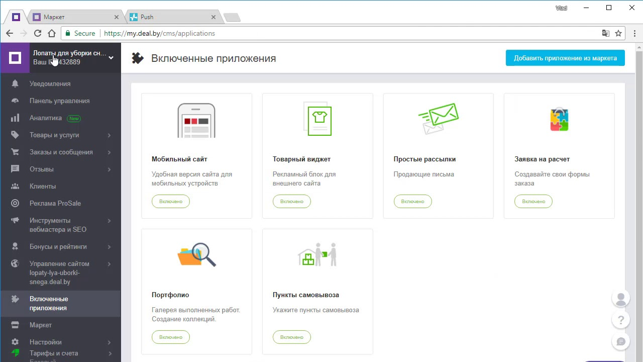 Web push уведомления для интернет-магазина на deal.by