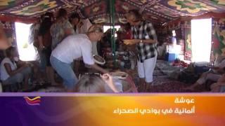 عوشة الألمانية وحياتها البدوية في الإمارات