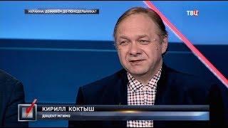 Украина: доживем до понедельника? Право голоса