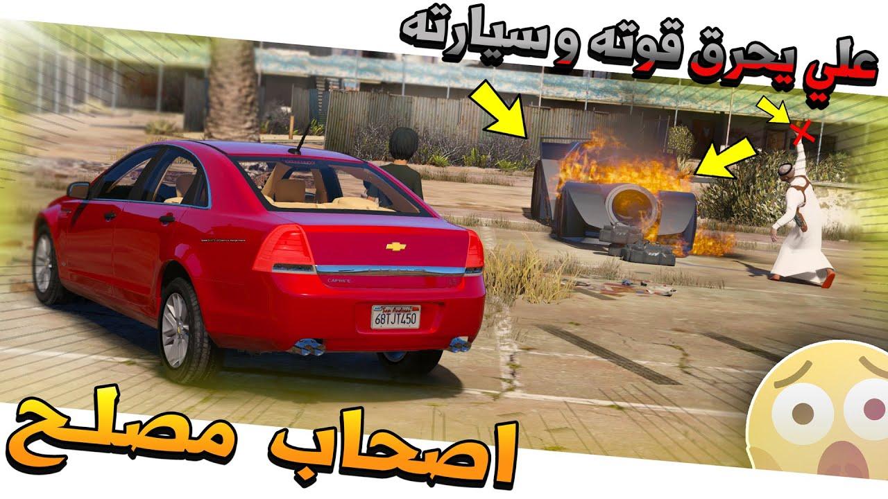 #71 - اصحاب مصلح 2 علي يحرق قوته و سيارته شوف السبب✨ !!