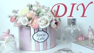 LUXURY BOX Как ПРОСТО и БЫСТРО сделать красивую коробку с цветами. Модный и стильный декор дома.