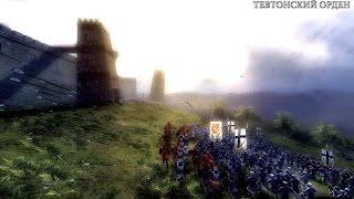 Real Warfare 2: Northern Crusades( История войны 2: Тевтонский орден)