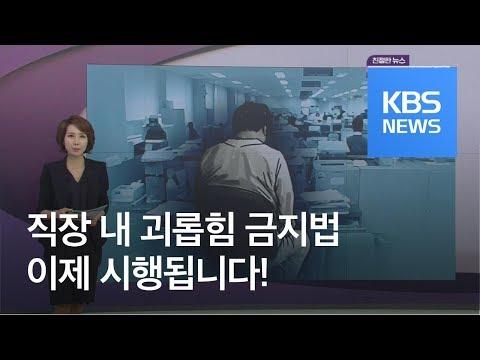 '오늘을 기다렸다!'…직장내괴롭힘 금지법 시행 / KBS뉴스(News)