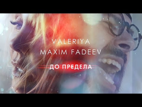 Валерия & Максим Фадеев - До предела (Official Video 2020) 0+