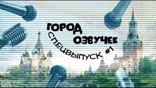 Город Озвучек. СПЕЦВЫПУСК #1, Арнольд Шварценеггер