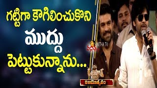 Pawan Kalyan Heart Touching Speech about Ram Ch...