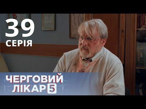 ДЕЖУРНЫЙ ВРАЧ-5/ЧЕРГОВИЙ ЛІКАР. СЕРИЯ 39