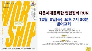 [당찬5일장]연합집회 RUN2020 | 정태양 전도사 …