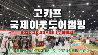 미리보는 캠핑 트랜드ㅣ국제아웃도어캠핑ㅣ고카프 캠핑박람회
