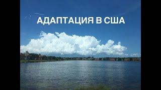 Смотреть видео АДАПТАЦИЯ В США   ВСТРЕЧА В МОСКВЕ онлайн