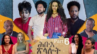 New Eritrean series Movie 2021 Hibue Xlalot (ሕቡእ ጽላሎት) ብ ሳሙኤል ረዘነ Part 6