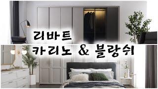 광고) 리바트 가구 붙박이장 카리노 & 블랑쉬
