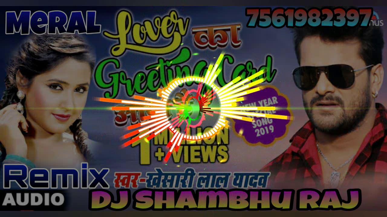 lover ka greeting card aaya hai  khesari lal yadav