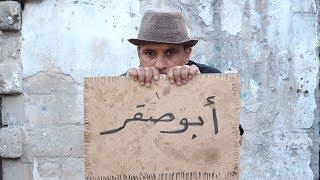 بلدي يا غزة | أبو صقر الحلقة (1)