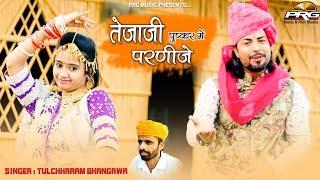 Tejaji Exclusive Song 2019 तेजाजी पुष्कर में परणीजे | Bindass & Sonal | Tulchharam Bhangawa | PRG