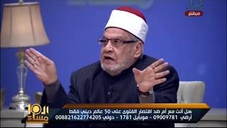 العاشرة مساء| الشيخ أحمد كريمة : تحملت الكثير من أجل مصر والآن استبعد من قائمة المفتيين