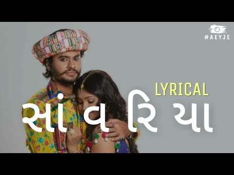 Saanvariya  સાંવરિયા  Full Lyrical Song  Savaj Ek Prem Garjana  #aeyje