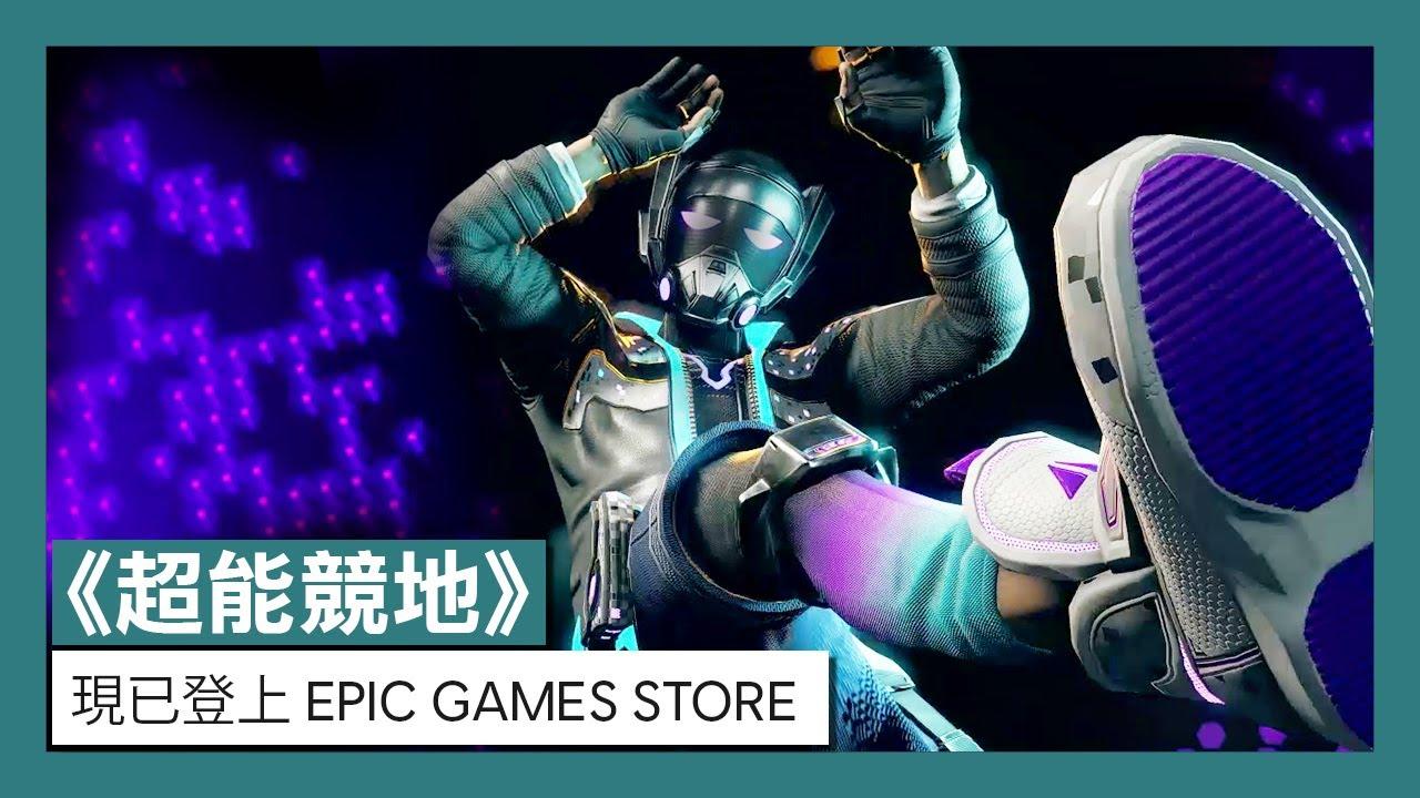 《超能競地》 Epic Games Store 上市預告片 - Hyper Scape