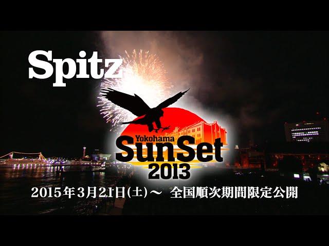 スピッツ 横浜サンセット2013 -劇場版- 【90秒トレイラー】
