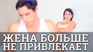 Жена перестала сексуально привлекать! Что делать? || Юрий Прокопенко(В этом видео «Жена перестала сексуально привлекать! Что делать?» мы разбираем ситуацию, нередкую в браке..., 2014-11-30T09:43:49.000Z)