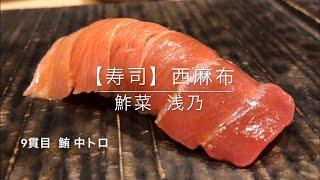 【寿司】鮓菜  浅乃   西麻布