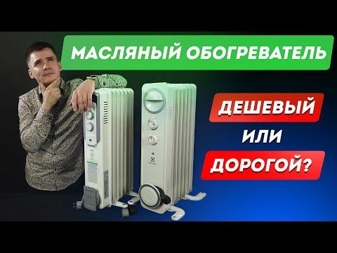 Масляный обогреватель: дешевый или дорогой? Зачем платить больше? Сравнение масляных радиаторов.
