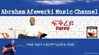 Eritrea  music  Abraham Afewerki  - Fikrey/ ፍቕረይ Official Audio Video