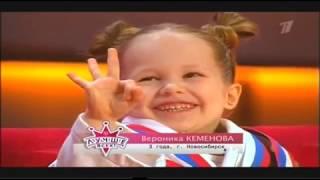 Лучше всех 04 03 2018 Вероника Кеменова