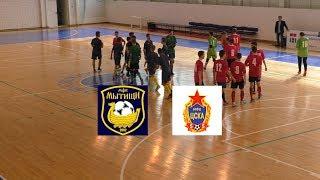 Обзор матча. Мытищи – ЦСКА товарищеский матч 2002-2003г.р. Futsal. 09.09.2017