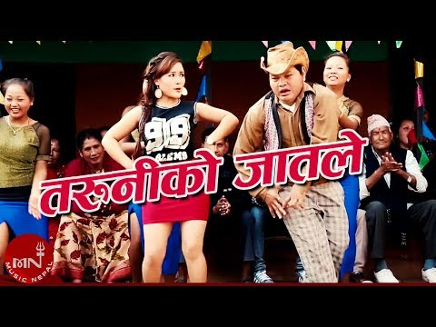 New Comedy Song Taruniko Jaat Le by Ramji Khand & Muna Thapa HD