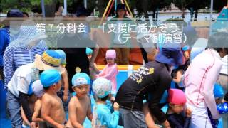 平成29年9月27~29日、愛知県名古屋市において、日本知的障害者福祉協会...