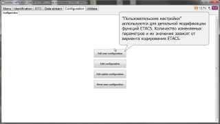 Кодирование ETACS Mitsubishi Lancer X
