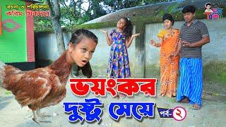 ভয়ংকর দুষ্টু মেয়ে ২    Voyongkor dustu meye 2    Tomar Natok    Bangla Fairy Tales    KS Toma   